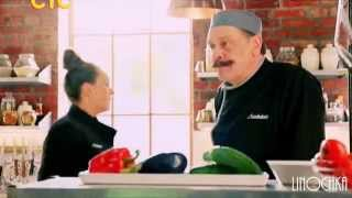 Кухня || Виктор и Елена