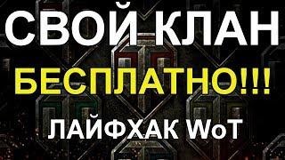 ЛАЙФХАК WoT: Как создать КЛАН WoT БЕСПЛАТНО!!! всего за 30 минут БЕЗ ФАРМА!!!