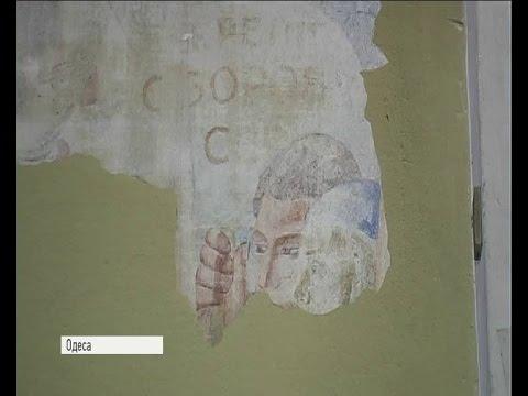 """Унікальні фрески: що приховують стіни одеського """"Палацу студентів"""""""
