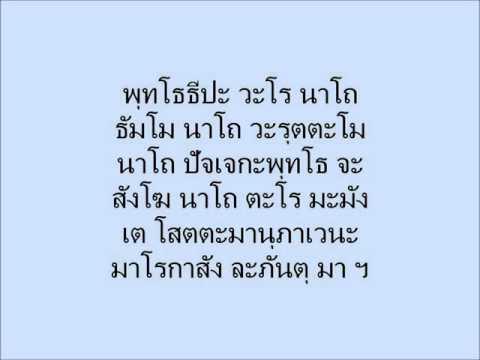 013+กรวดน้ำ อิมินา ปุญญะกัมเมนะ+bsmbd01