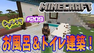 【Minecraft】【雑談】お風呂&トイレ建築! シャルクラ#209【島村シャルロット / ハニスト】