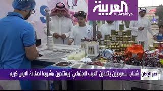 سعوديون يحترفون صناعة الآيس كريم في #حفر_الباطن شمال #السعود