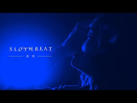 SLOTHREAT - 蒼華 (Official Music Video)