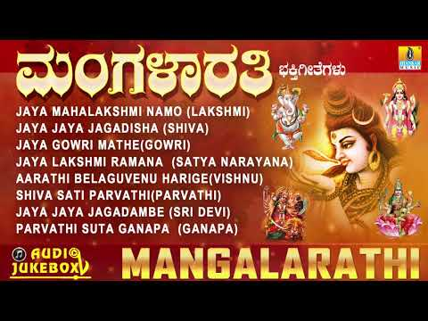 ಮಂಗಳಾರತಿ  Mangalarathi  Kannada Devotional Songs