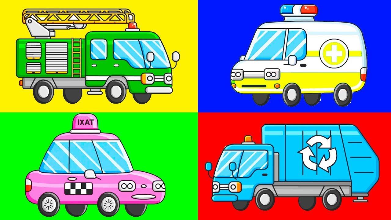 раскраска с машинками учим цвета спецтехника скорая помощь пожарная машина мусоровоз мультик