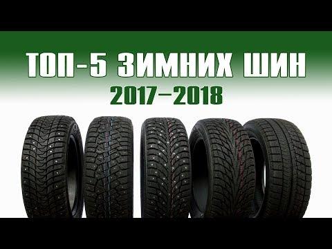 ТЕСТ-ОБЗОР: ТОП-5 зимних шин 2017-18. Какие шины лучше?