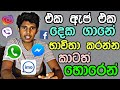 Hide Apps and Dual Apps Sinhala imo, viber, whatsapp, Facebook, Messager ( සිංහලෙන් ) 🇱🇰