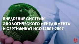 Внедрение СЭМ и сертификат ИСО 14001(Для чего нужно внедрение системы экологического менеджмента на предприятии и зачем нужен сертификат ИСО..., 2015-11-16T18:09:51.000Z)