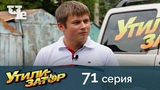 Скачать Утилизатор 71