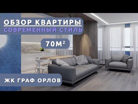 ОБЗОР КВАРТИРЫ 70 квадратных метров в ЖК Граф Орлов