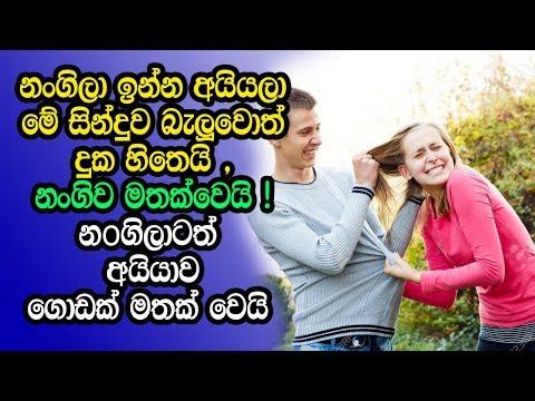 Keena Dam Mitak Kadan Sinhala Song Meaning