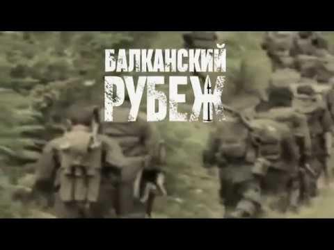 Балканский рубеж. Русские