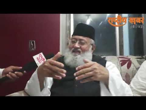प्रमुख शिक्षाविद और सामाजिक समरसता के प्रमुख व्यक्तित्व सैयद सलमान नदवी से खास बात चीत