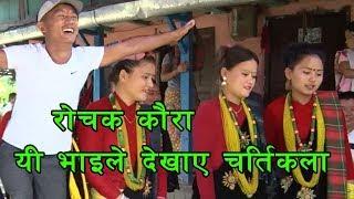 Live Kaura कौरामा यी भाइले देखाए चर्तिकला....Damauli,Jhaputar.
