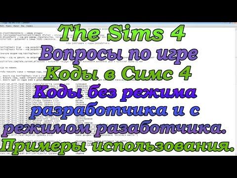 sims 4 код деньги