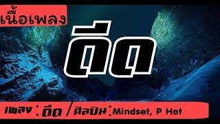 #เนื้อเพลง ดีด (Deed) - Mindset feat. P-Hot