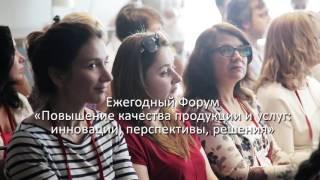 Премия и Форум «Права потребителей и качество обслуживания» 2016, г. Сочи(, 2016-09-05T17:28:34.000Z)