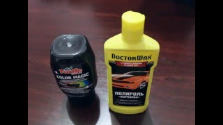 Обзор и сравнение двух бюджетных полиролей для авто.(Сравнение двух полиролей - Полироль Doctor Wax «Карнауба» и Полироль Turtle Wax Color Magic. Какую лучше приобрести? ссылк..., 2016-03-01T19:38:32.000Z)