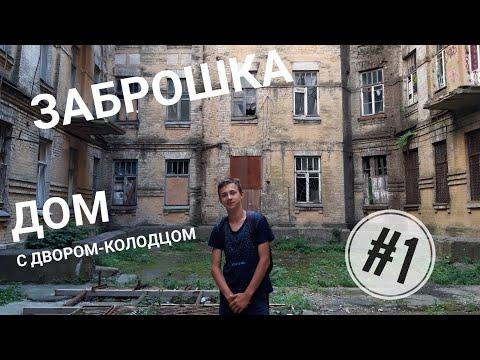 Заброшка Киев:Дом с двором-колодцом на тарасовськой