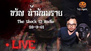 The Shock 13 Radio 20-9-61 (Official By The Shock) ขวัญ น้ำมันพราย