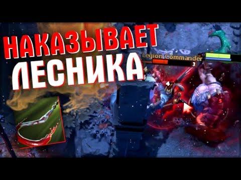 видео: ПУДЖ НАКАЗЫВАЕТ ЛЕСНИКОВ - pudge dota 2