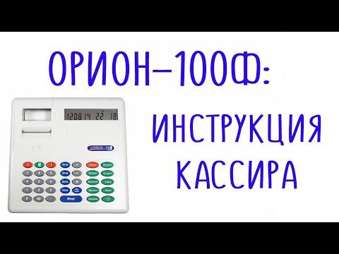 Орион 100Ф инструкция кассира по работе на кассовом аппарате