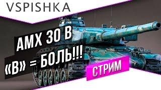 Стрим: AMX 30 B (B значит