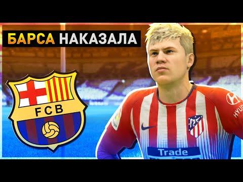 БАРСЕЛОНА НАКАЗАЛА МИЛКИНА - FIFA 19 КАРЬЕРА ЗА ИГРОКА #31