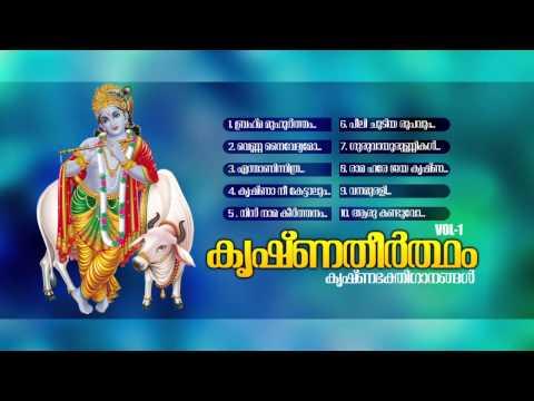 കൃഷ്ണതീർത്ഥം | KrishnaTheertham Vol-1 | Hindu Devotional Songs Malayalam | Sree Krishna Audiojukebox