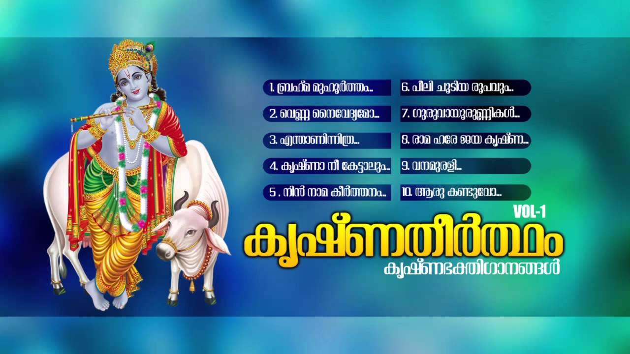 sree krishna bhajanamrutham vol-1