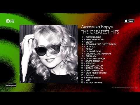 Анжелика Варум -  Лучшие Песни / Anzhekika Varum - The Greatest Hits