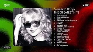 АНЖЕЛИКА ВАРУМ НАРИСУЙ ЛЮБОВЬ MP3 320 СКАЧАТЬ БЕСПЛАТНО