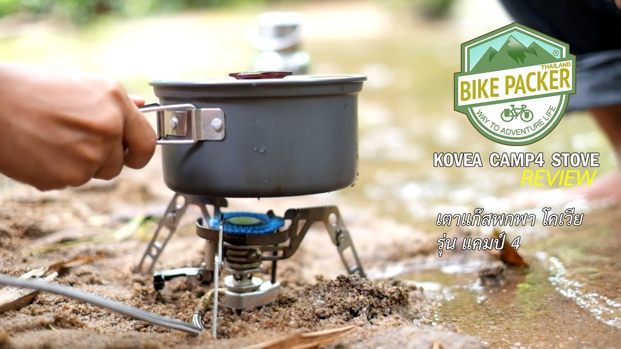 kovea camp 4/MoonWalker stove [Review]