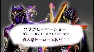 激神ザンドー×フォースブレイバーテラコラボショー 真の紫ヒーローは私だ! thumbnail