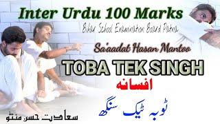 TobaTek Singh. Inter Urdu 100 Marks. Bihar School Examination Board Patna اردو