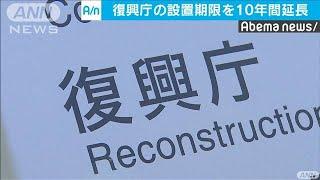 復興庁の設置期限10年延長へ 政府方針(19/11/07)
