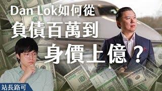 27歲就財富自由的Dan Lok駱鋒,為什麼要每天開著賓利做YouTuber?