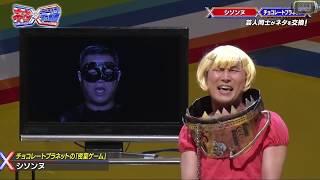 シソンヌ ネタXチェンジ コント「密室ゲーム」