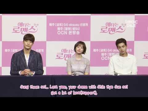 [EngSub] Sung Hoon Talks about Song Ji Eun's Charm @ MSR Press Con [13.04.17]