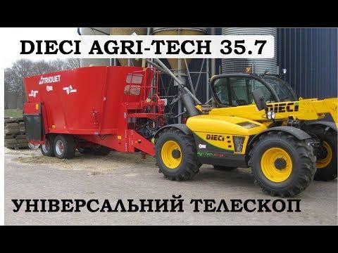 Телескоп Dieci Agri-Tech 35.7 - може зробити ШВИДШЕ !