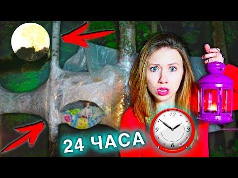НОЧЬ в доме из Пленки В ПОЛНОЛУНИЕ ОБОРОТНИ на дереве 24 часа челлендж | Elli Di - видео онлайн