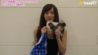 『28th 小松彩夏バースデーイベント 2014』で販売されたグッズ販売スタ...