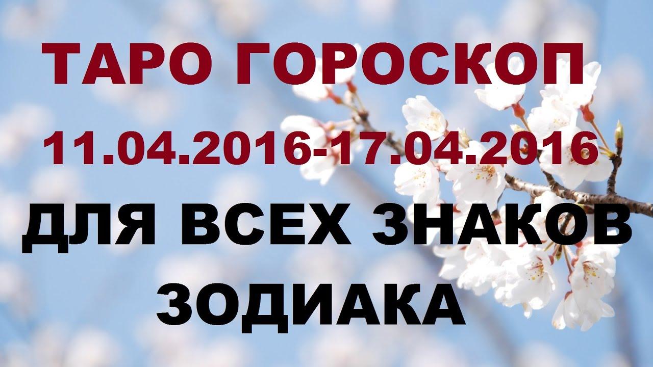 Гороскоп на апрель 2016 козерог гадание таро гадания на любовь таро