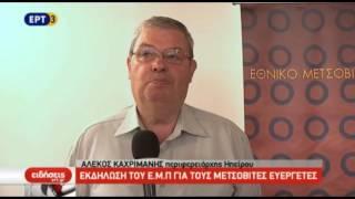 Εκδήλωση του Ε.Μ.Π για τους Μετσοβίτες ευεργέτες