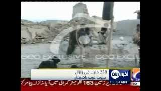 أخبار الآن - 238 قتيلا في زلزال جنوب غرب باكستان