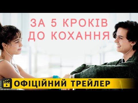 трейлер За 5 кроків до кохання (2019) українською