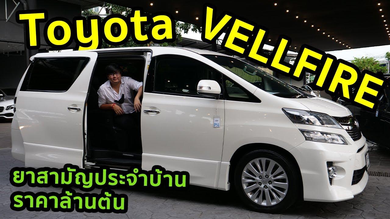 รีวิว Toyota Vellfire ราคาล้านต้น รถครอบครัวที่เป็นเหมือนยาสามัญประจำบ้าน