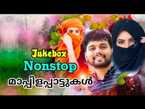 ഇതാണ് നോൺസ്റ്റോപ് കണ്ടു നോക്കിയേ Nonstop Mappilapattukal | New Malayalam Mappila album songs 2017