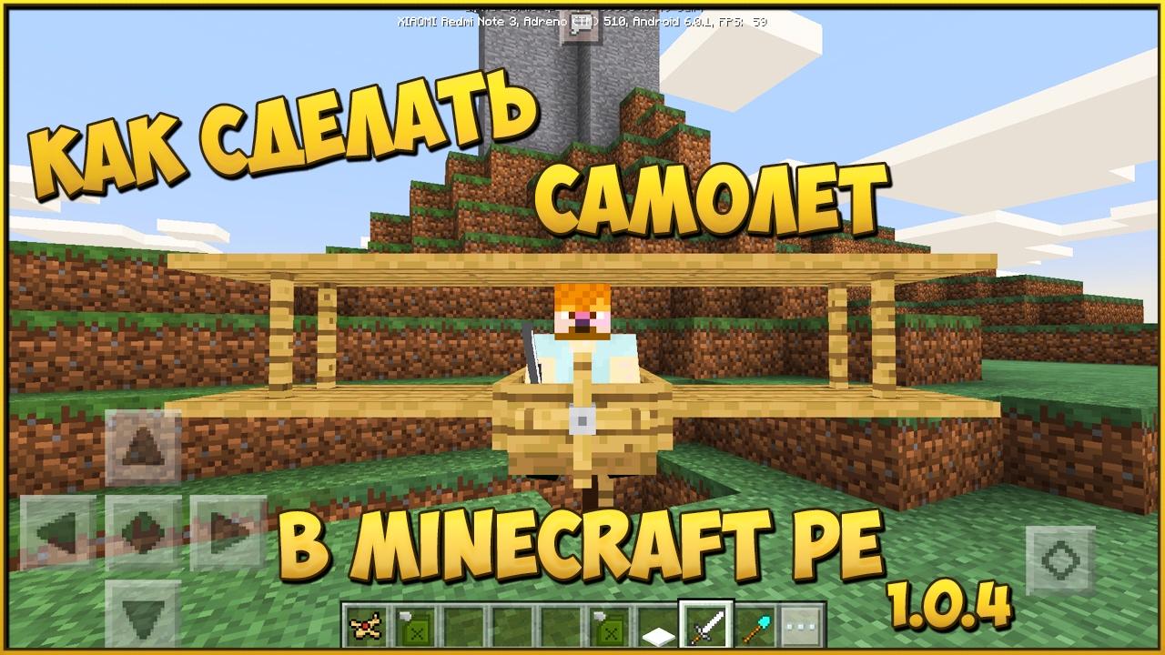 Скачать Самолет для Minecraft 1 1