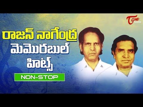 సంగీత దర్శకులు రాజన్ నాగేంద్ర మెమరబుల్ హిట్స్  Rajan Nagendra Telugu Super Hit Songs Collection